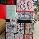 たじま牛串屋 城崎温泉店
