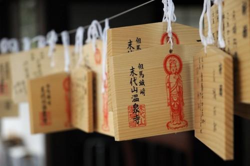 http://photo.kinosaki2.net/onsenji/2118.html