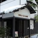 城崎麦わら細工伝承館の雪景色